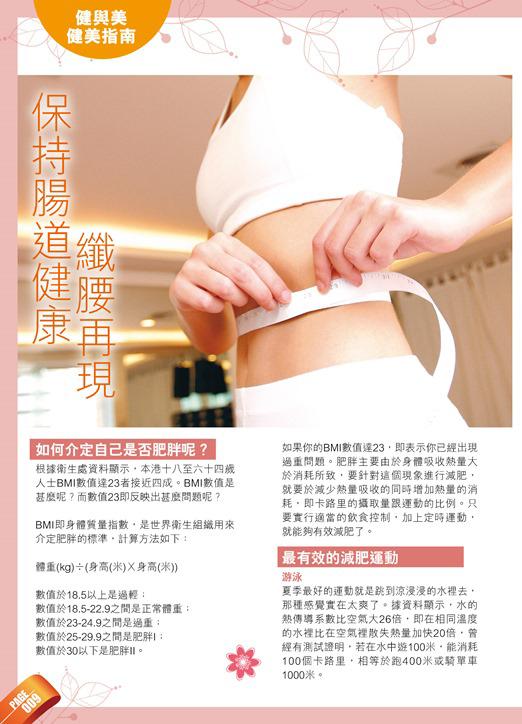 保持腸道健康9