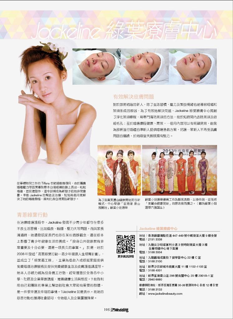 婚禮雜誌大賞-4