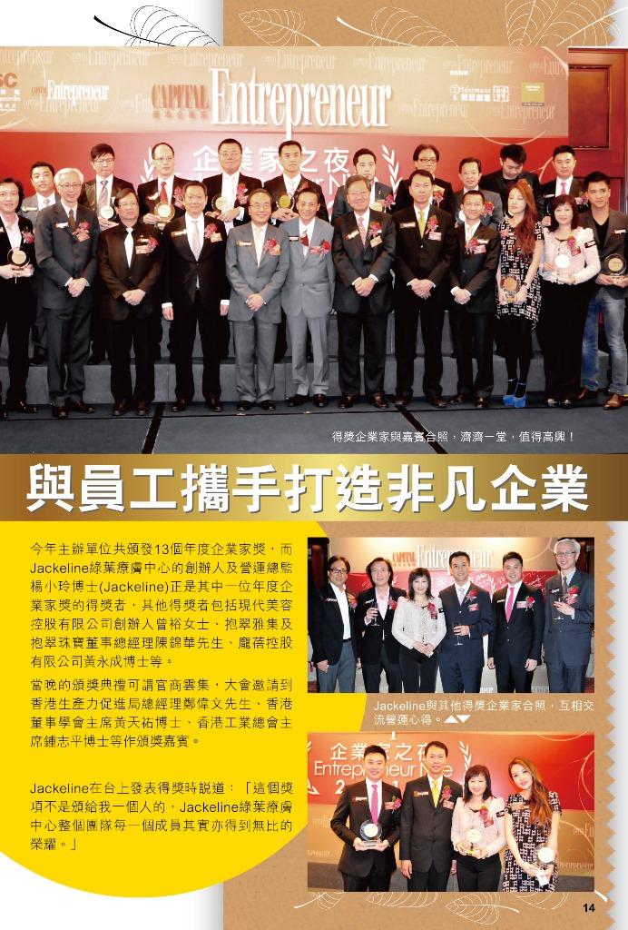 年度企業家-14n
