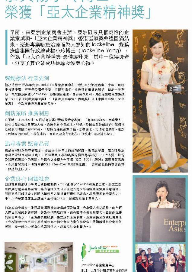 複製 -Jackeline Beauty Ad_HKET (QP)
