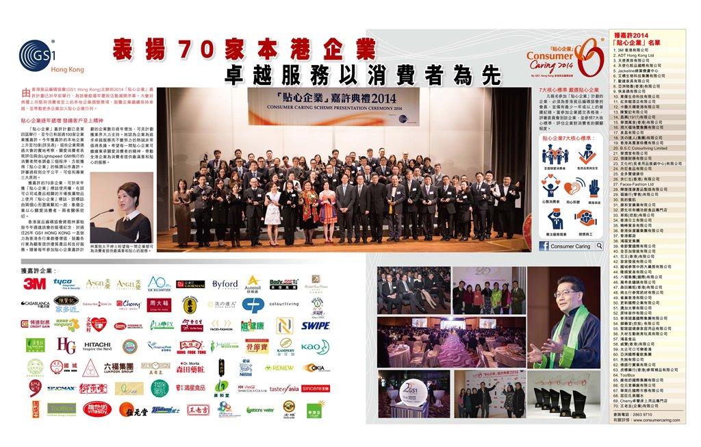 貼心企業2014S