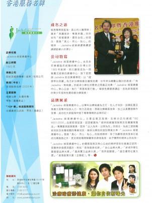 2009香港名牌巡禮