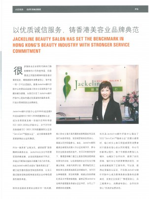 2012-02 SGS Newsletter訪問 p1