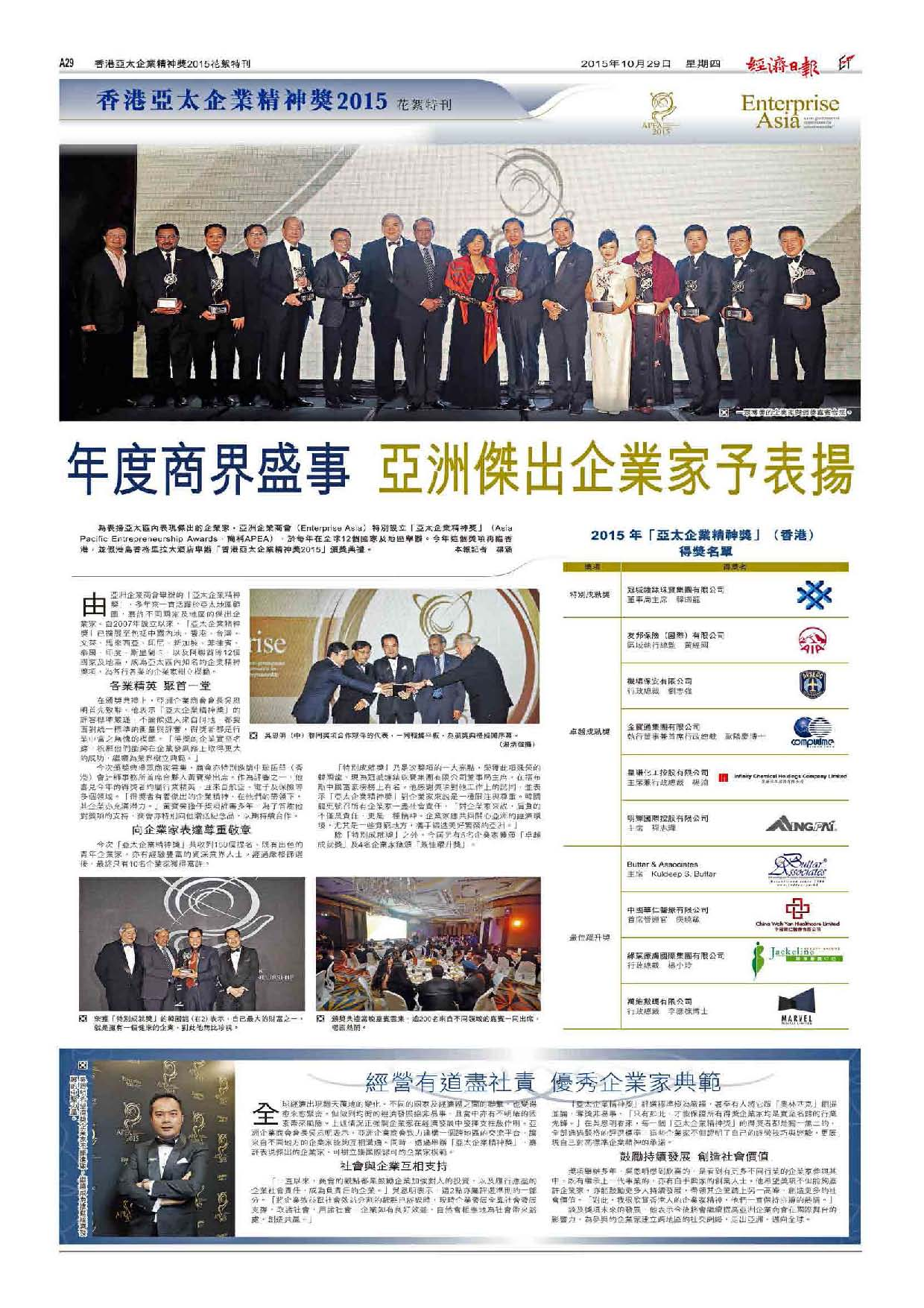 APEA 2015 HK_HKET Supplement_29Oct2015_lowres_頁面_1