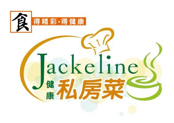 Jackeline私房菜