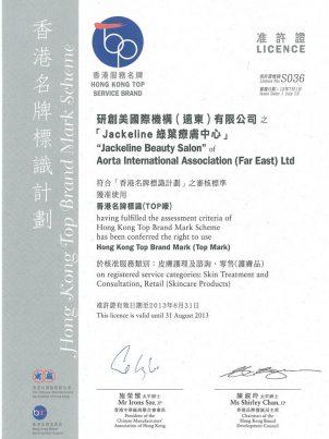 香港名牌2012-2013