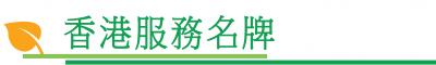 香港服務名牌-01