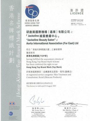 香港服務名牌2014-2015