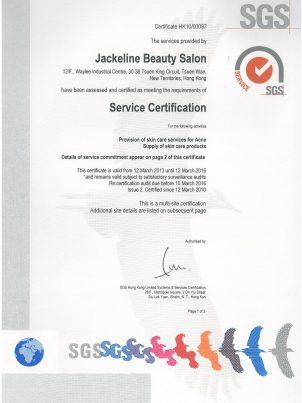 服務認證 2013-2016