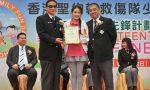 青蔥綠葉行動慈善基金會獲大會頒發義工嘉許狀。