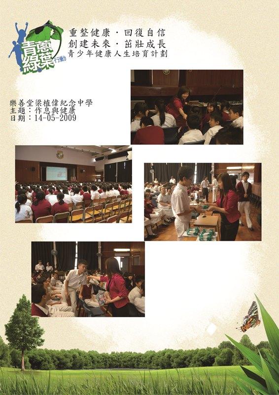 20120217基督教神召會梁省德小學S