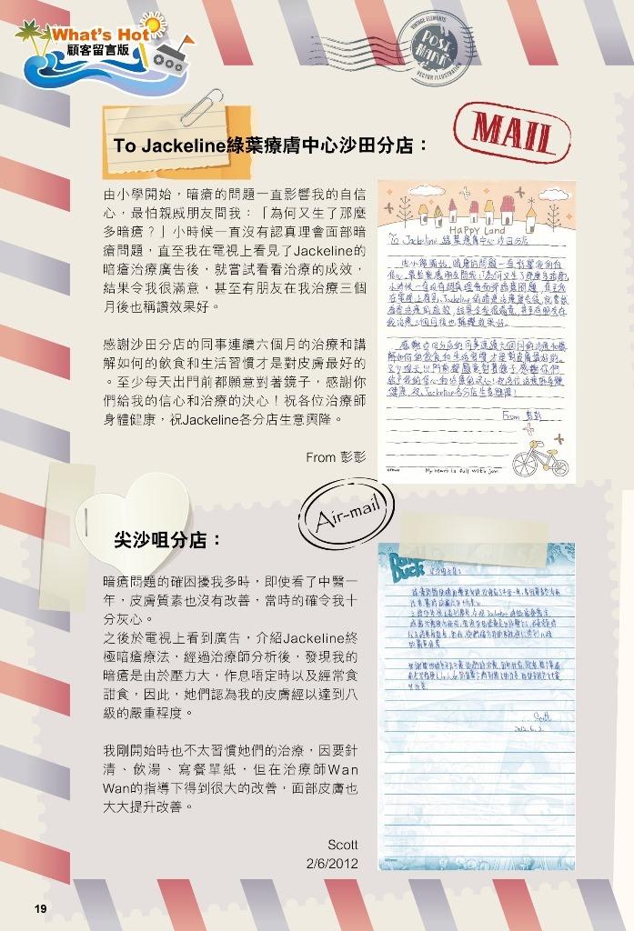 Jackeline_2012_7-9_19