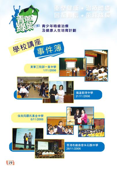booklet_01-03_web_P19