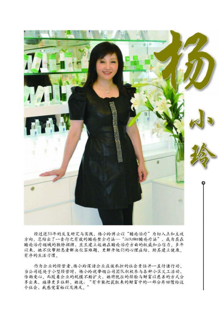 杨小玲 (1)_頁面_01