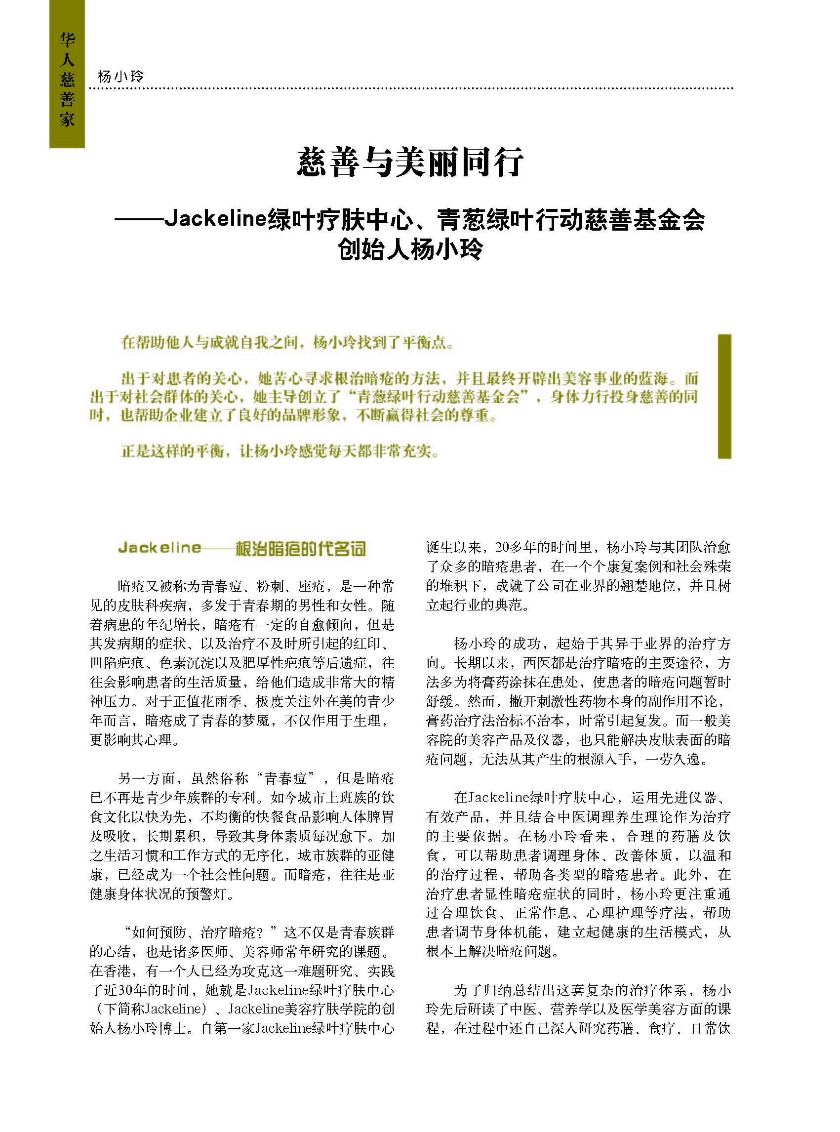 杨小玲 (1)_頁面_02