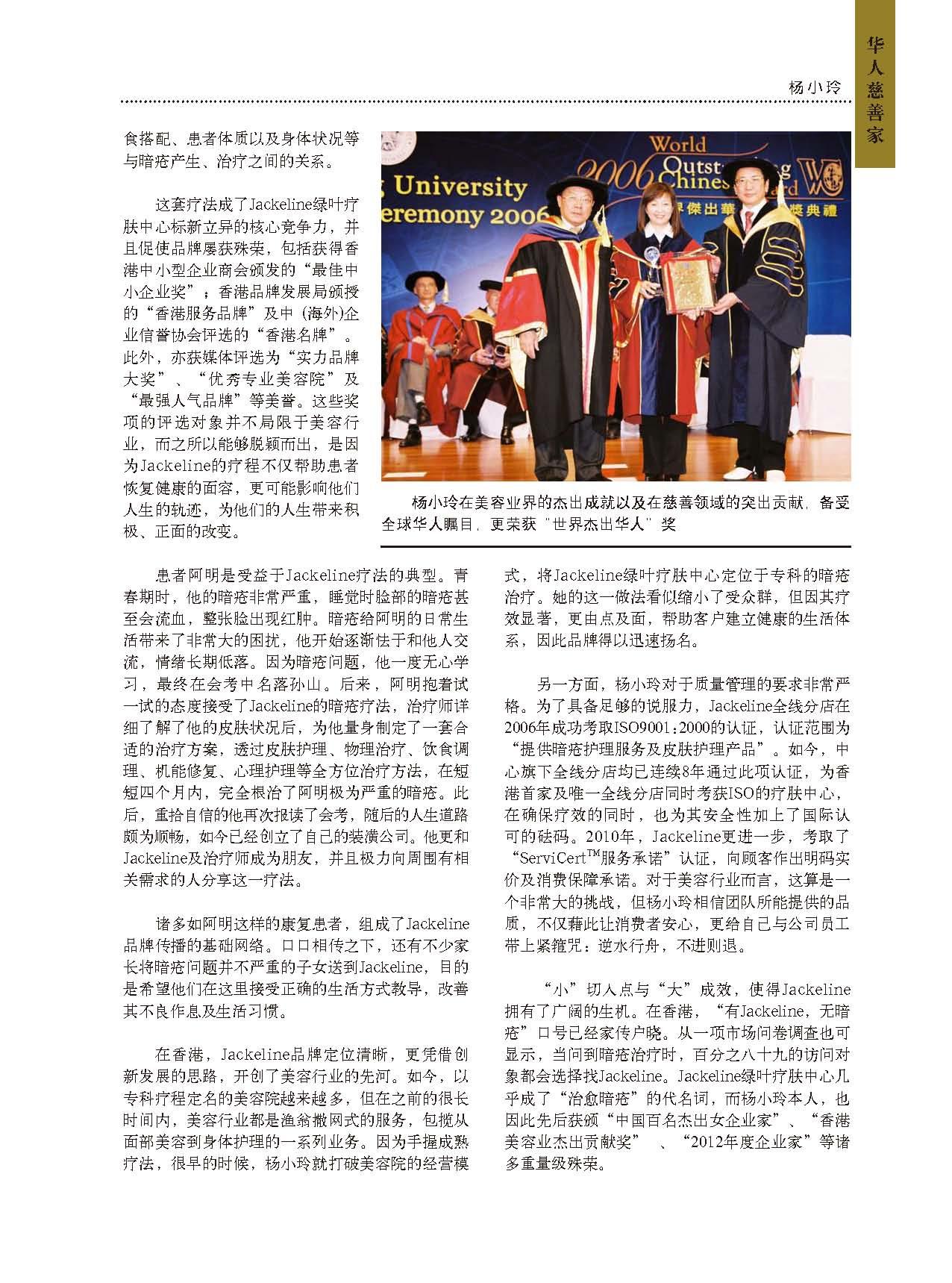 杨小玲 (1)_頁面_03