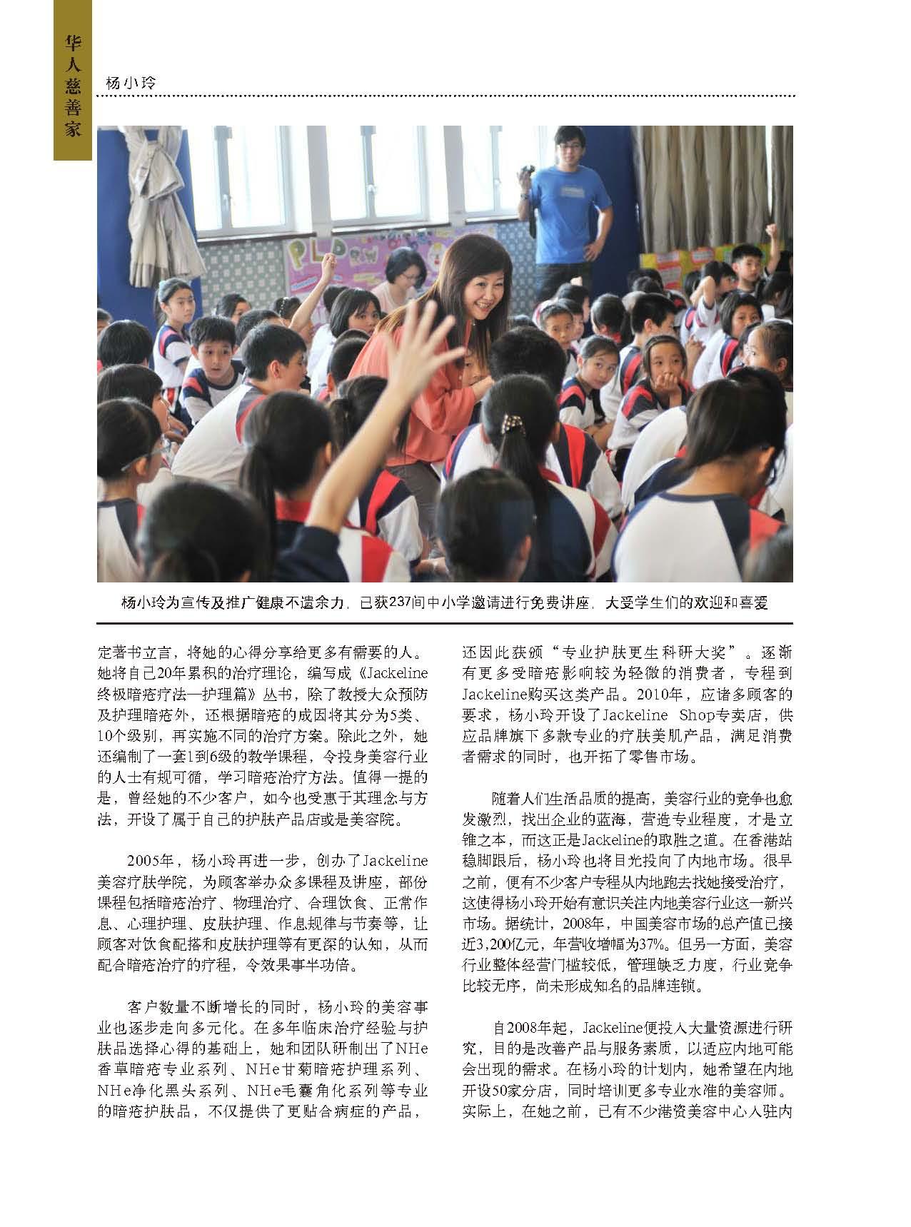 杨小玲 (1)_頁面_06