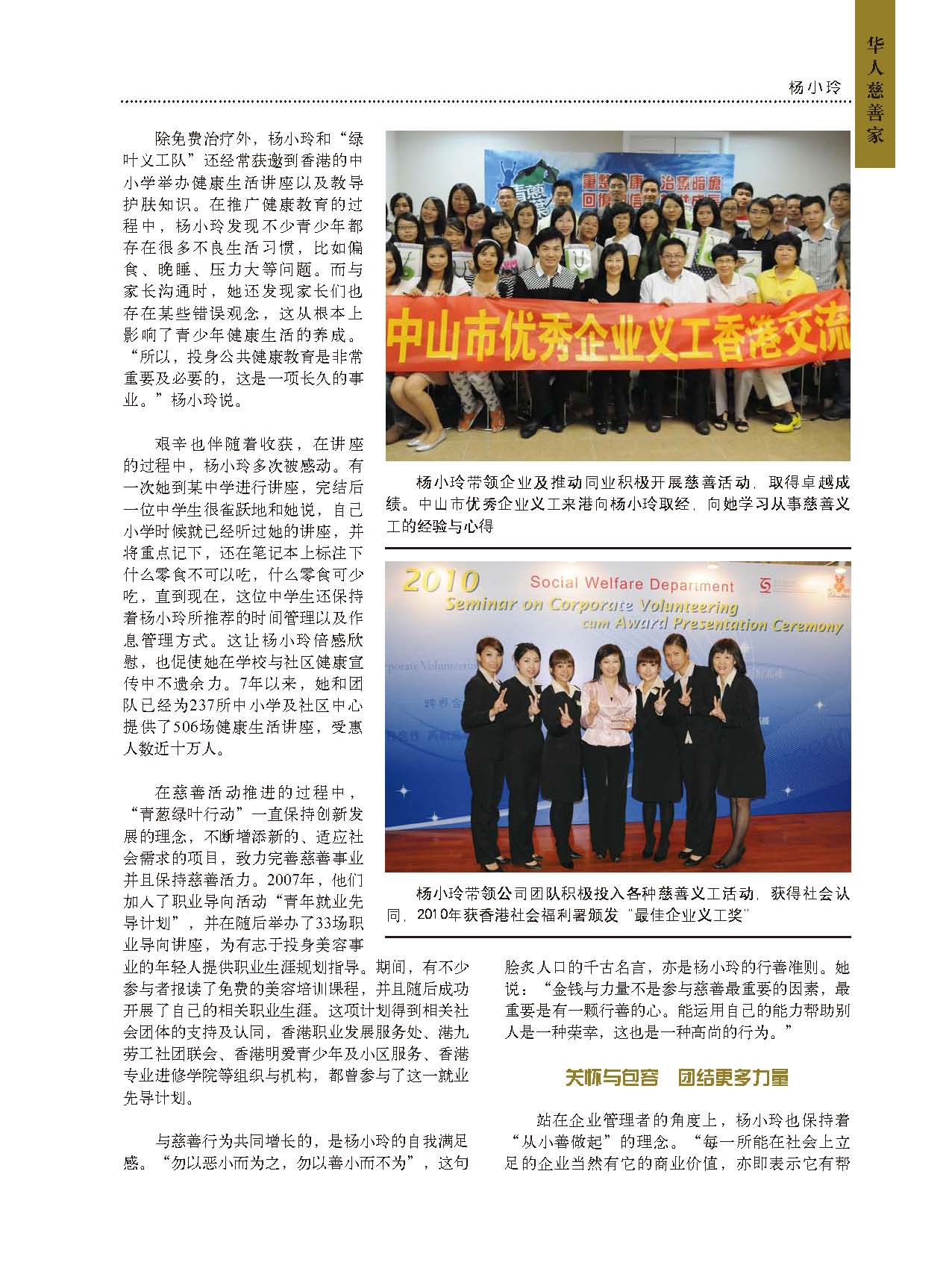 杨小玲 (1)_頁面_09