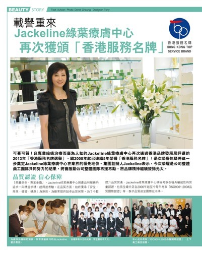 1661a_AD_Jackline Beauty 外頁1
