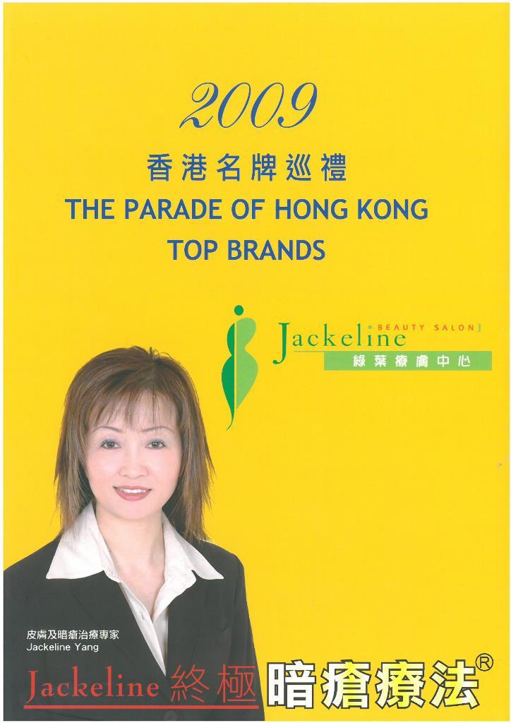 2009香港名牌巡禮 封面