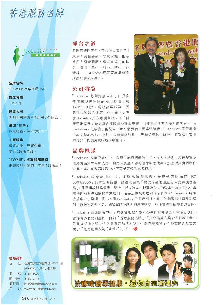 2009香港名牌巡禮 1