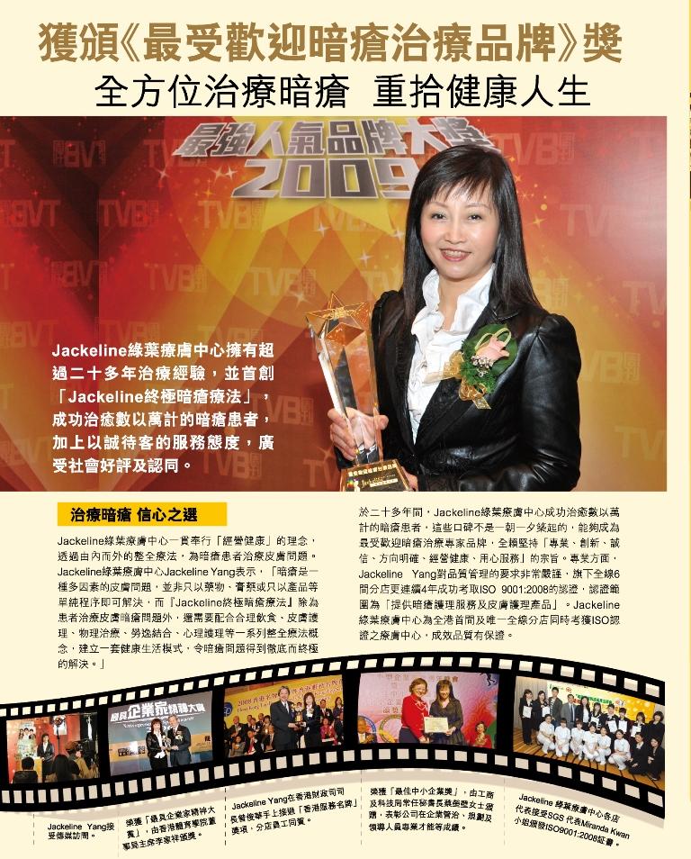 2009 獲頒《最受歡迎暗瘡治療品牌》獎1
