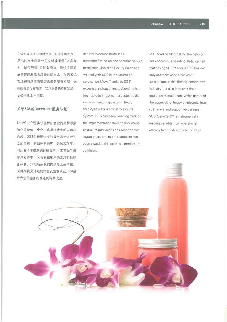 2012-02 SGS Newsletter訪問 p2