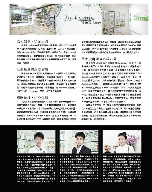 2012-04-30 HIM 雜誌訪問 - 男士美容首選_出版
