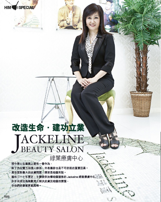 2012-04-30 HIM 雜誌訪問 - 男士美容首選_出版1