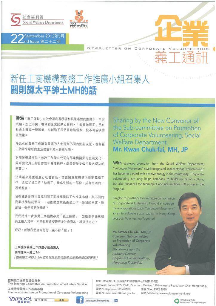 20120402 22期企業議工通訊訪問_出cover