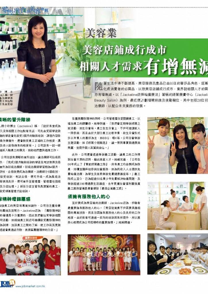 20120525 Job Market 訪問
