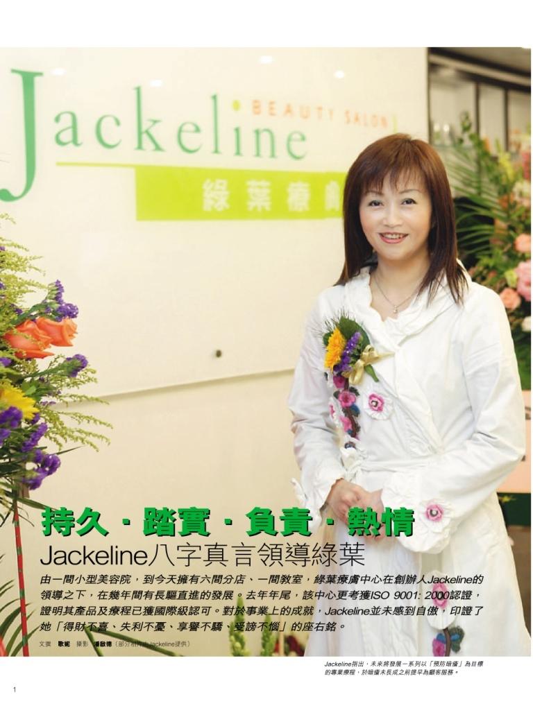 Jackeline八字真言領導綠葉
