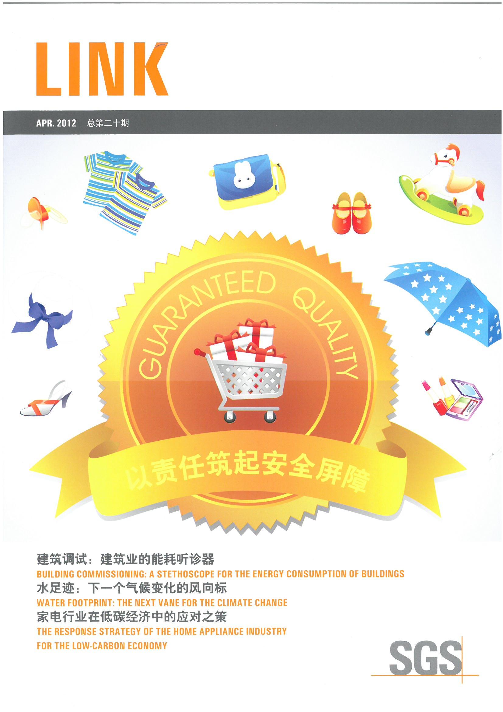 SGS 期刊封面 2010 - 4