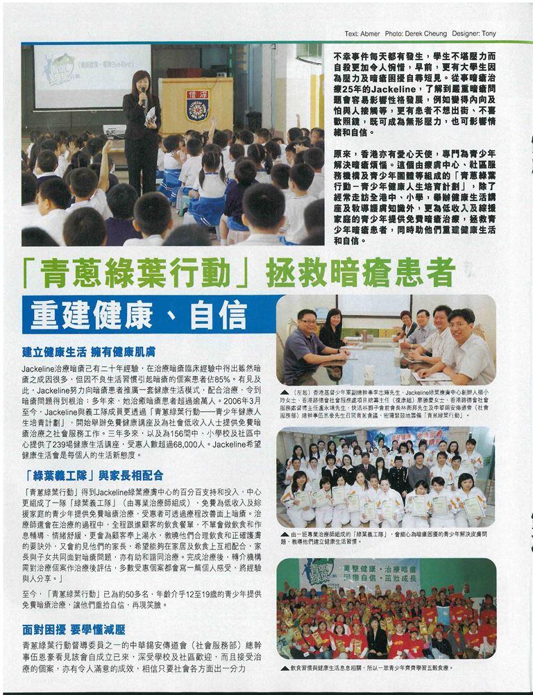TVB 週刊健康快訊  2010-03-15 1