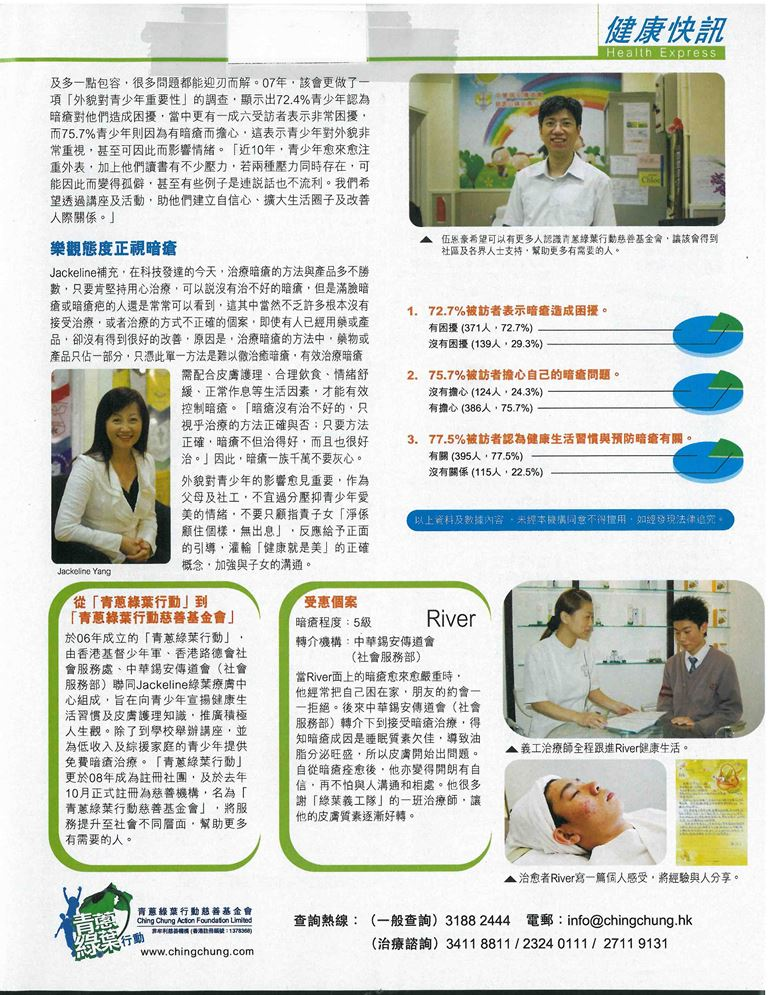 TVB 週刊健康快訊  2010-03-15