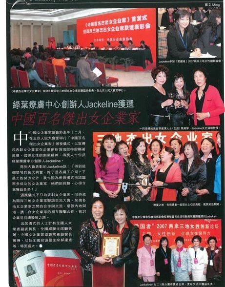 中國百名女企業家(單一張)  - 外頁