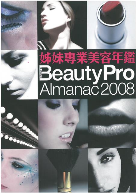 Beauty-Pro-2008封面-