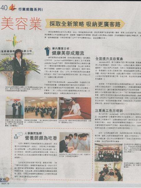 Job-Market-行業前瞻系列-18-1-2010-p2-Jackeline