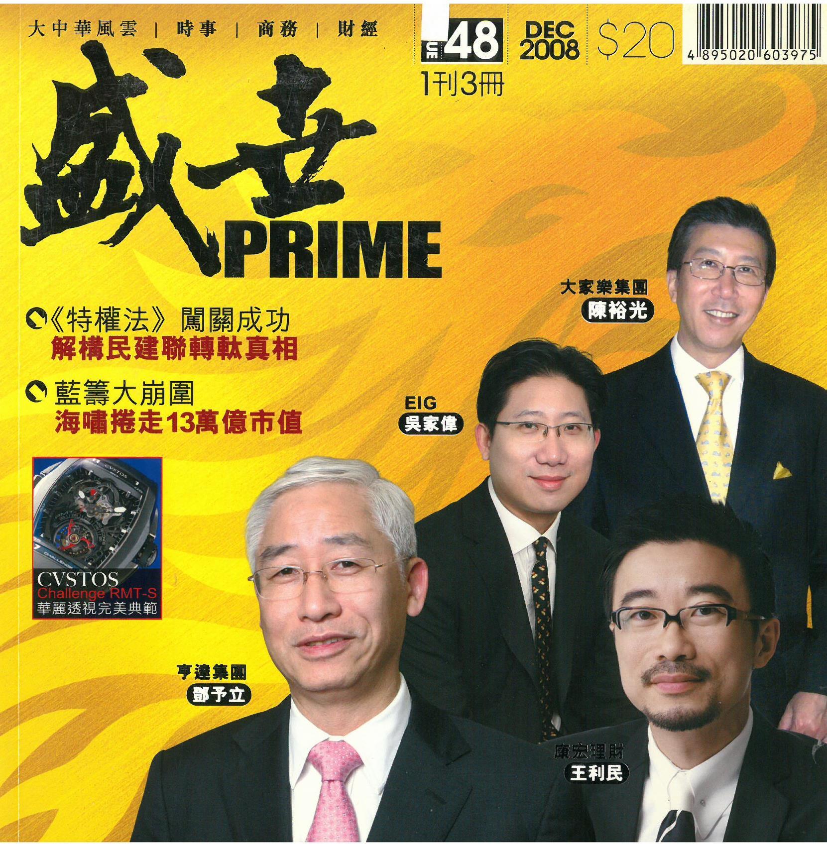 盛世雜誌封面